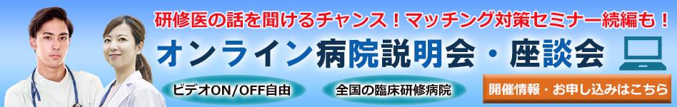 m3キャリア主催 病院説明会・相談会