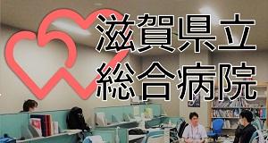 滋賀県立総合病院の病院情報・研...
